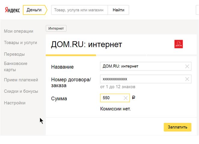 дом-ру-интернет.png