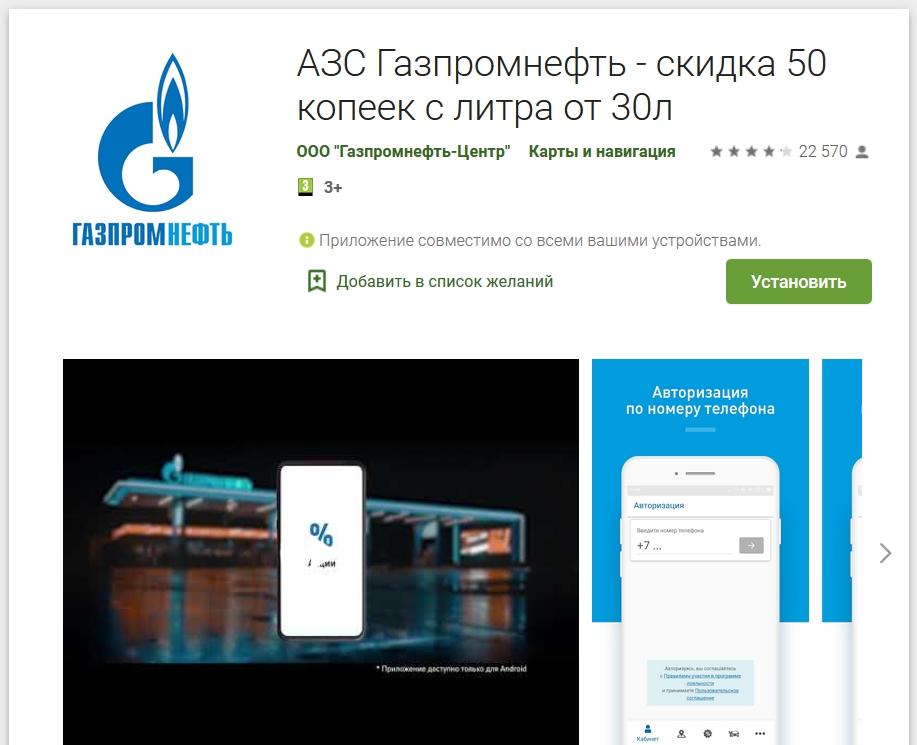 Mobilnoe-prilozhenie-Gazpromneft.jpg