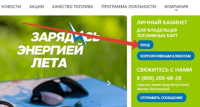 gazprom-lichnyy-kabinet-2.jpg