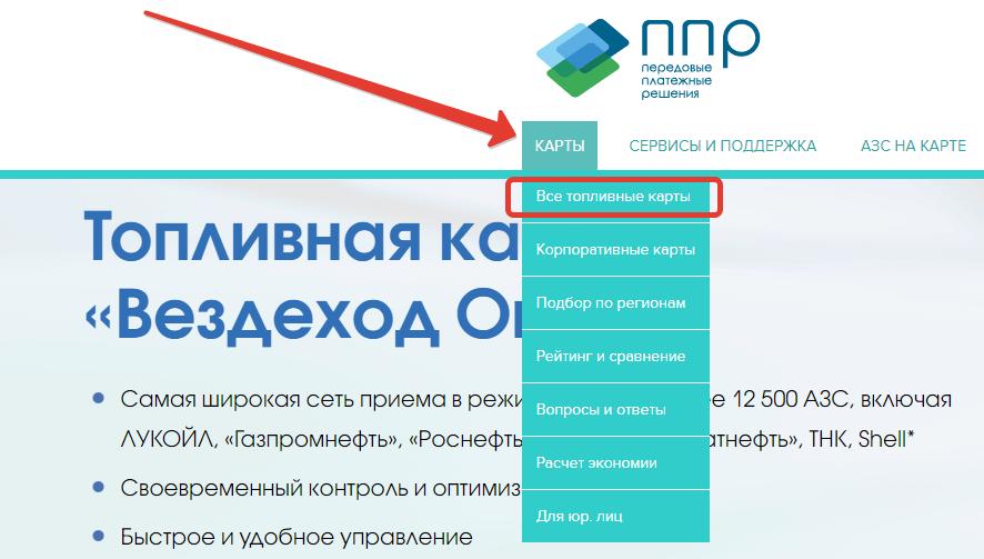 gazprom-lichnyy-kabinet-3.png
