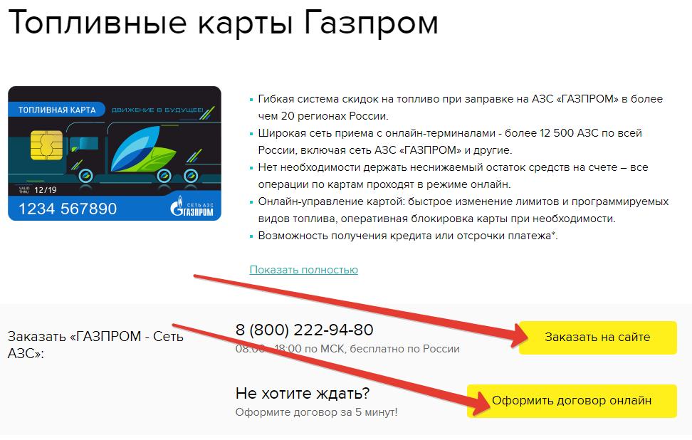 gazprom-lichnyy-kabinet-4.png