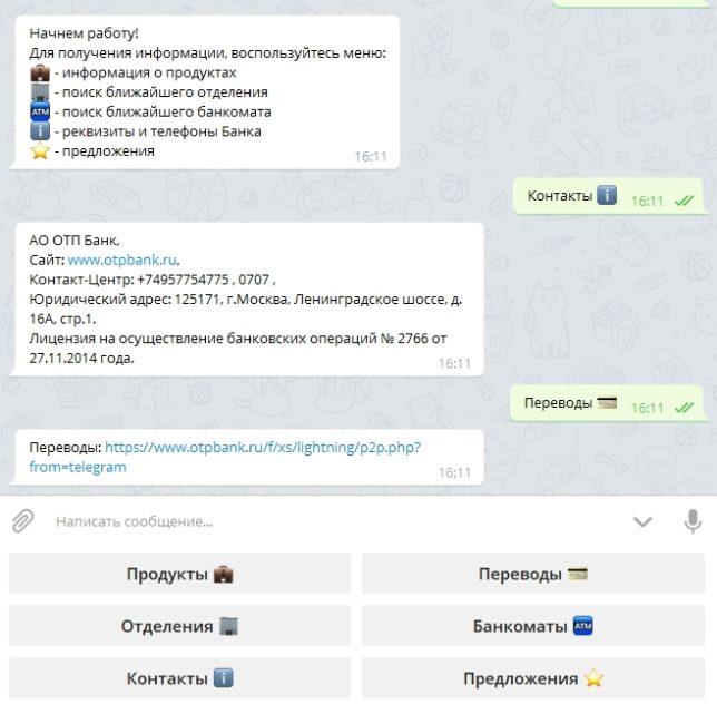 otp-telegram-644x632.jpg