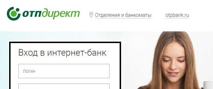 otp-bank-lichnyj-kabinet-111.jpg