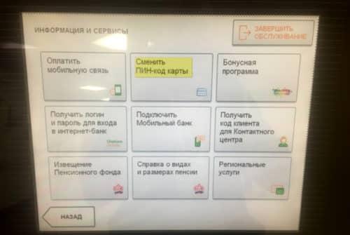 smena-cherez-bankomat-500x335.jpeg