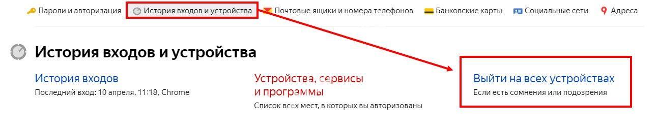 viiti-iz-yandeks-pochti-4.jpg