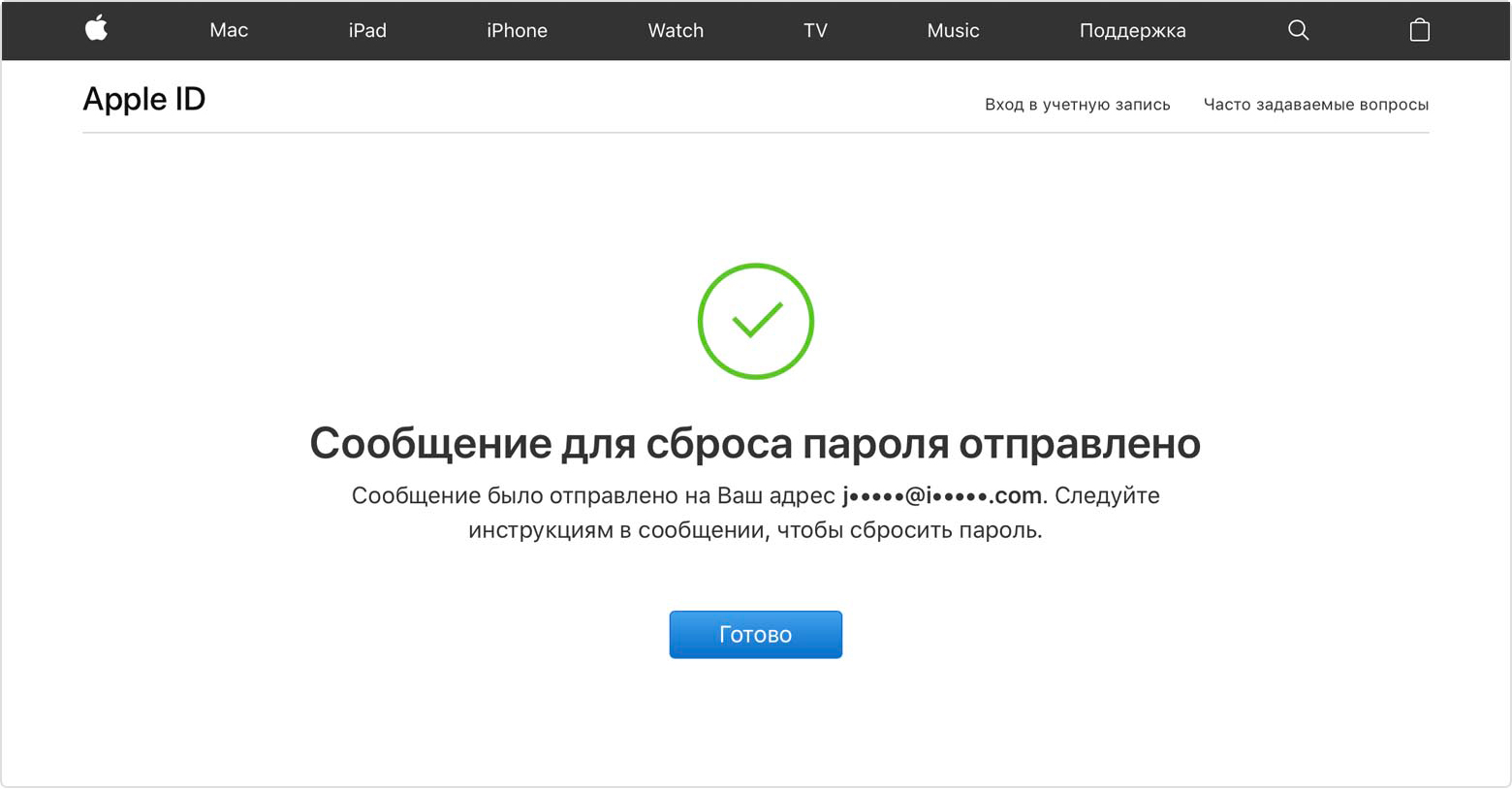 macos-mojave-safari-appleid-password-reset-email.jpg