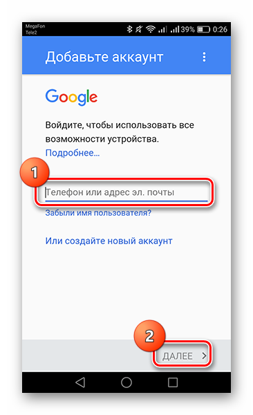 Vvod-dannyih-uchetnoy-zapisi-vo-vkladke-Dobavte-akkaunt.png
