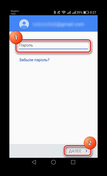 Vvod-parolya-vo-vkladke-Dobavte-akkaunt.png