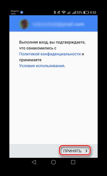 Podtverzhdenie-oznakomleniya-s-Usloviyami-polzovaniya-i-Politikoy-konfidentsialnosti.png