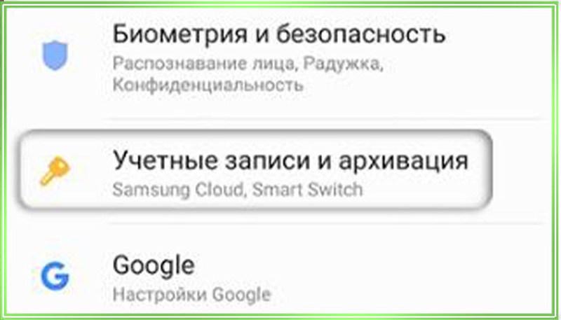 dobavit-akkaunt-gugl-na-androide-bystro.jpg