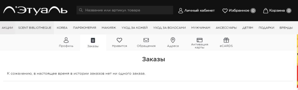 lichnyj-kabinet4-1024x312.png