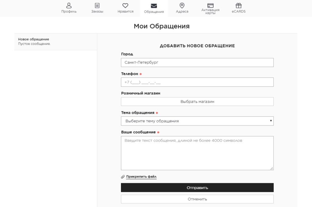 lichnyj-kabinet7-1024x680.png