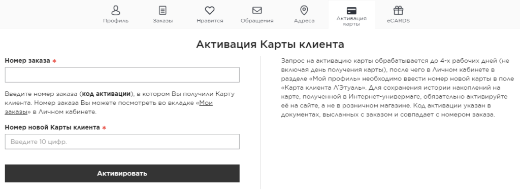 lichnyj-kabinet8-1024x375.png