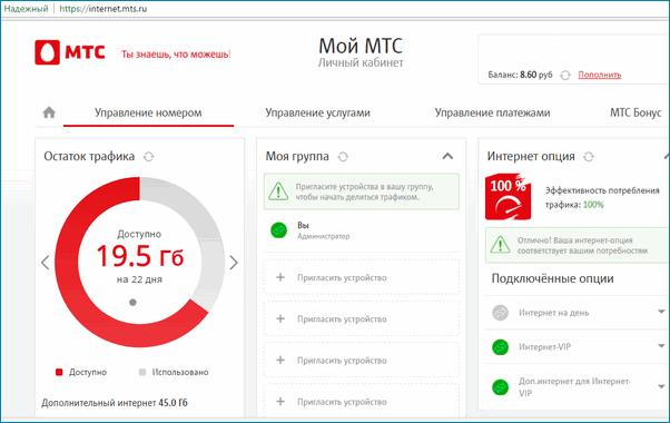 Kak-proverit-skolko-ostalos-trafika-na-MTS.png