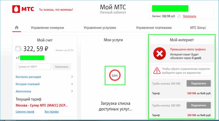 Lichnyj-kabinet-MTS-1.png