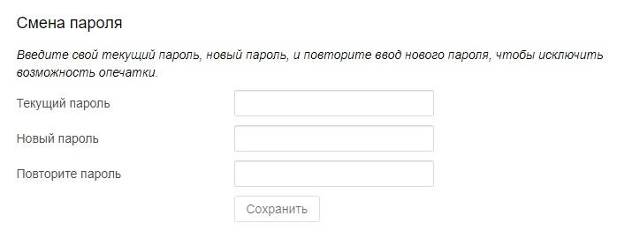 vosstanovlenie-parolya3.jpg