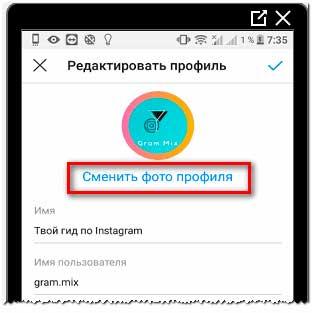 smenit-foto-profilya-v-instagrame-cherez-telefon.jpg