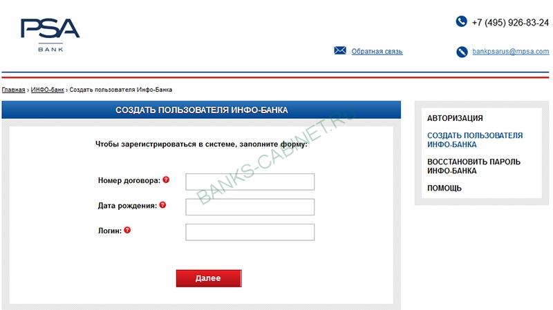 Stranitsa-registratsii-lichnogo-kabineta-Banka-PSA-Finans-Rus.jpg