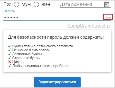 Vvod-parolya-v-Petroehlektrosbyte.jpg