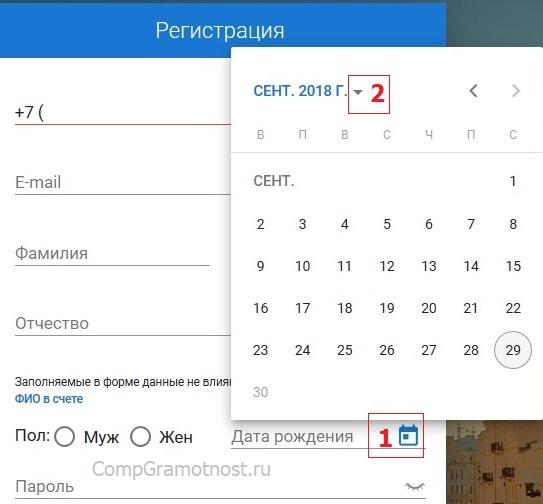 kadendar-dlya-vybora-daty.jpg