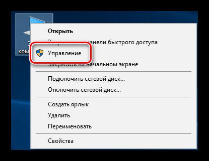 Perehod-k-upravleniyu-parametrami-kompyutera-v-Windows-10.png