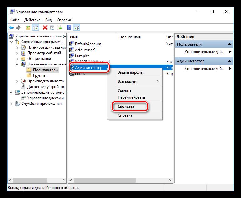 Perehod-k-svoystvam-uchetnoy-zapisi-Administratora-v-osnastke-upravleniya-Windows-10.png