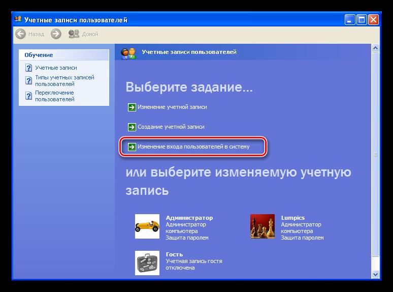 Perehod-k-izmeneniyu-vhoda-polzovateley-v-sistemu-v-Windows-XP.png