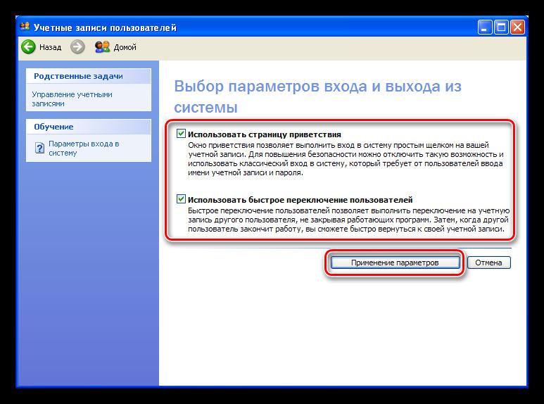 Izmenenie-vhoda-polzovateley-v-sistemu-v-Windows-XP.png