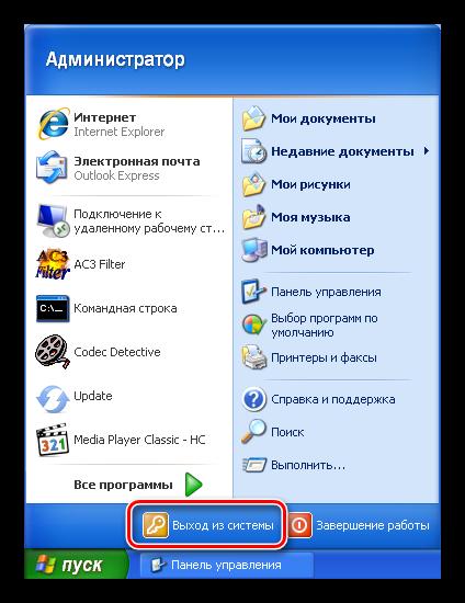 Vyihod-iz-sistemyi-v-Windows-XP.png