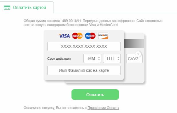 оплата-vip-через-карту.png