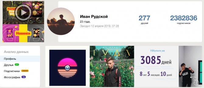 vklist-ru-chto-za-sajt-kak-udalit-profil.jpg