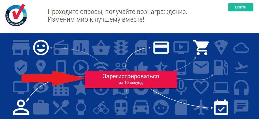 Регистрация-в-Экспертное-мнение-Шаг-№1.jpg