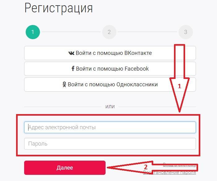 Регистрация-в-Экспертное-мнение-Шаг-№2.jpg