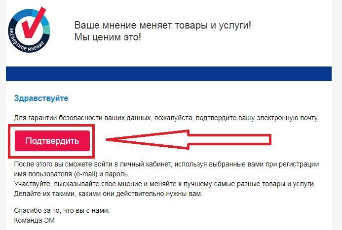 Регистрация-в-Экспертное-мнение-Шаг-№3.jpg
