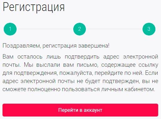Registratsiya-zavershenie.jpg