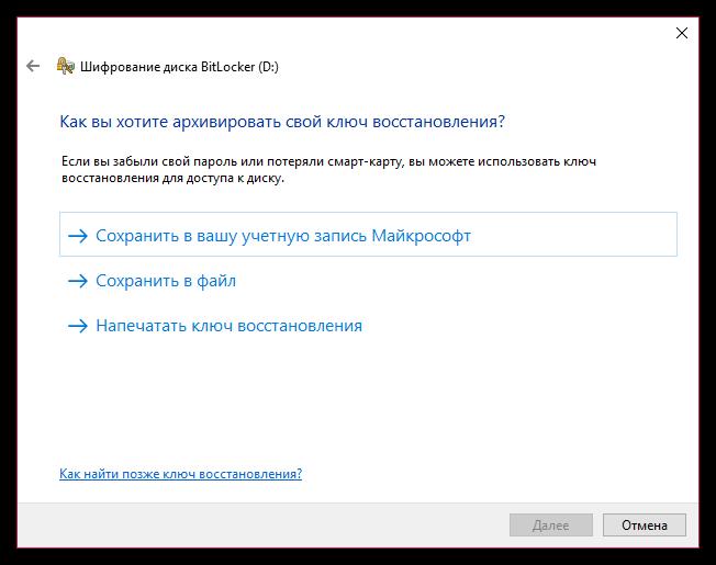 1483708337_kak-postavit-parol-na-vneshniy-zhestkiy-disk-4.png