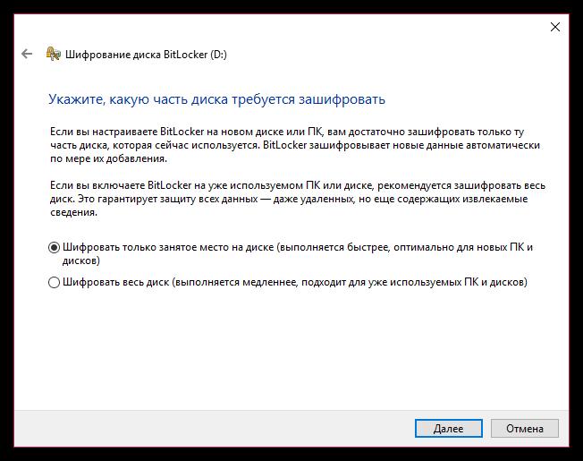 1483708277_kak-postavit-parol-na-vneshniy-zhestkiy-disk-5.png