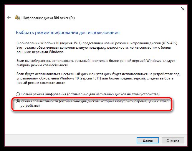 1483708372_kak-postavit-parol-na-vneshniy-zhestkiy-disk-6.png