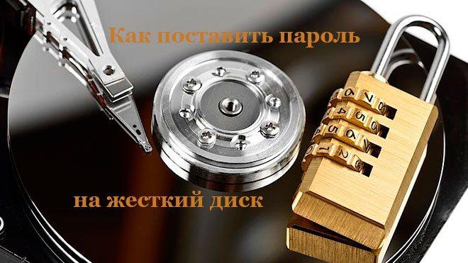 parol-na-zhestkij-disk.jpg