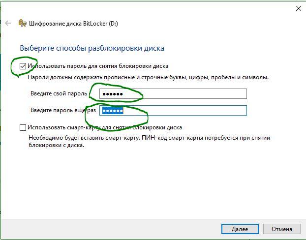 Способ-разблокировки-диска.jpg