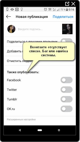 vkontakte-otsutstvuet-pri-publikatsii-v-instagrame.png