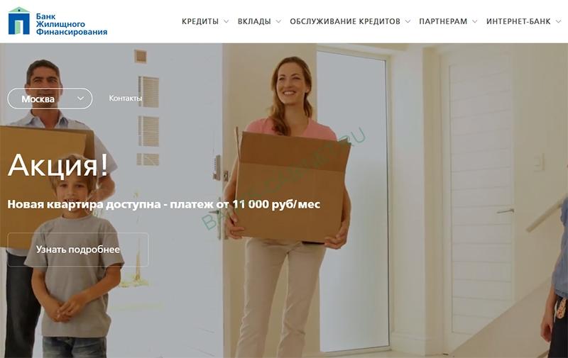 Glavnaya-stranitsa-ofitsialnogo-sajta-Banka-ZHilishhnogo-Finansirovaniya.jpg