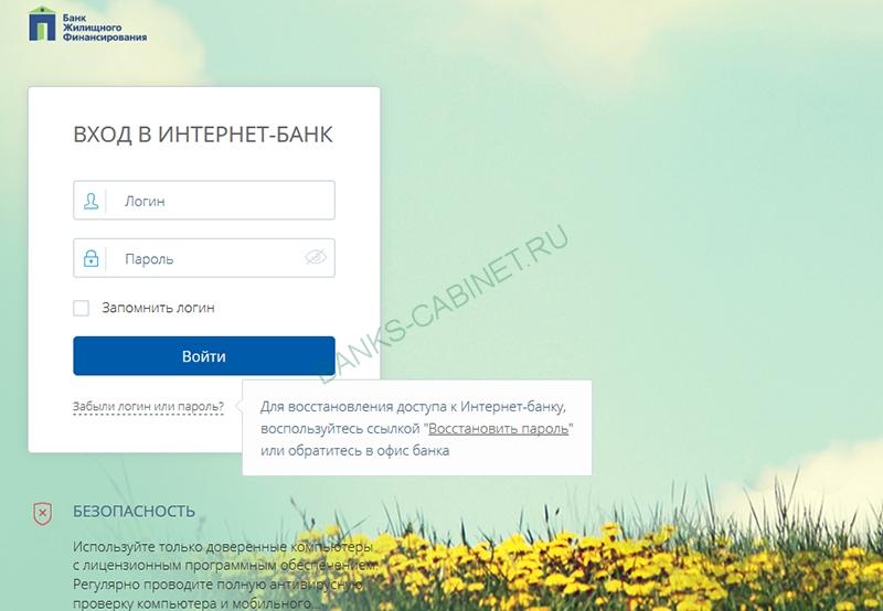 Vosstanovlenie-parolya-ot-lichnogo-kabineta-Banka-ZHilishhnogo-Finansirovaniya.jpg