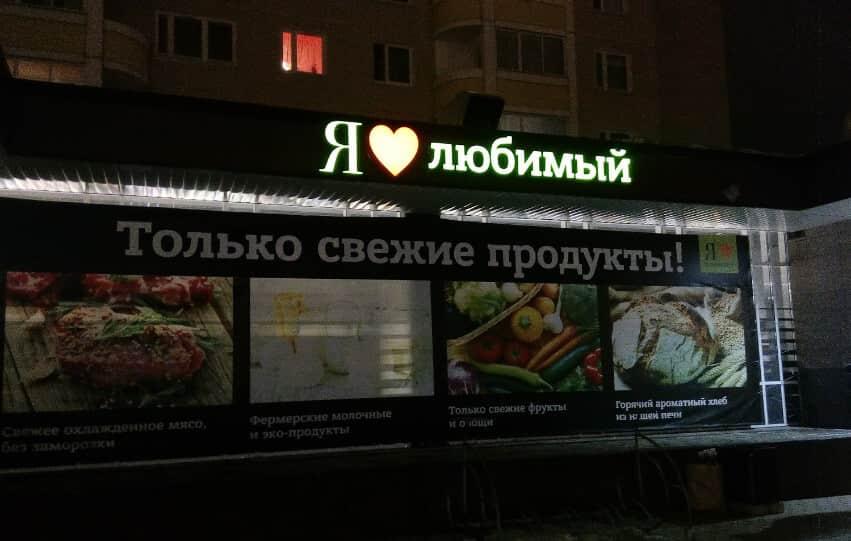 www-i-favorite-ru-aktivirovat-kartu-ya-lyubimyiy.jpg