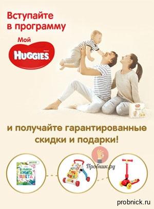 Huggies_det_mir.jpg