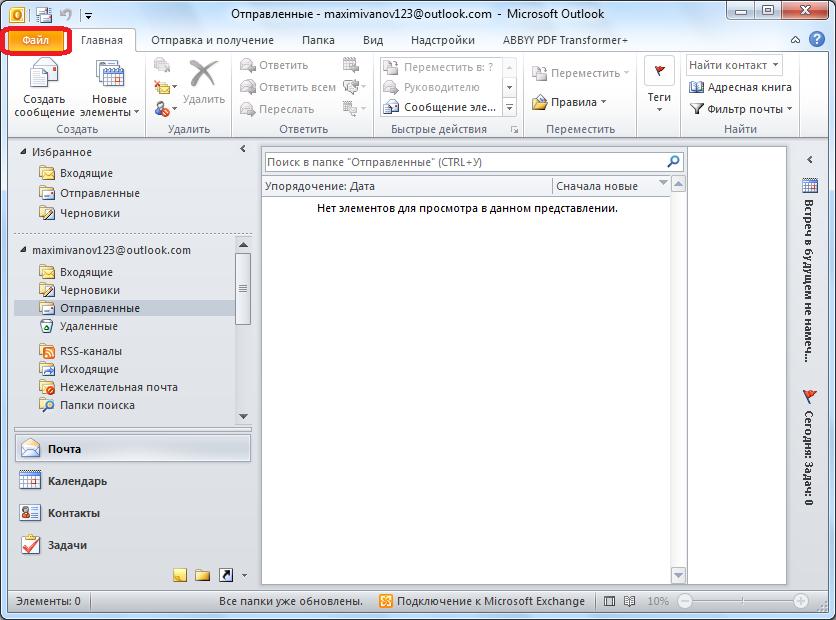 Perehod-v-razdel-Fayl-v-Microsoft-Outlook-1.png
