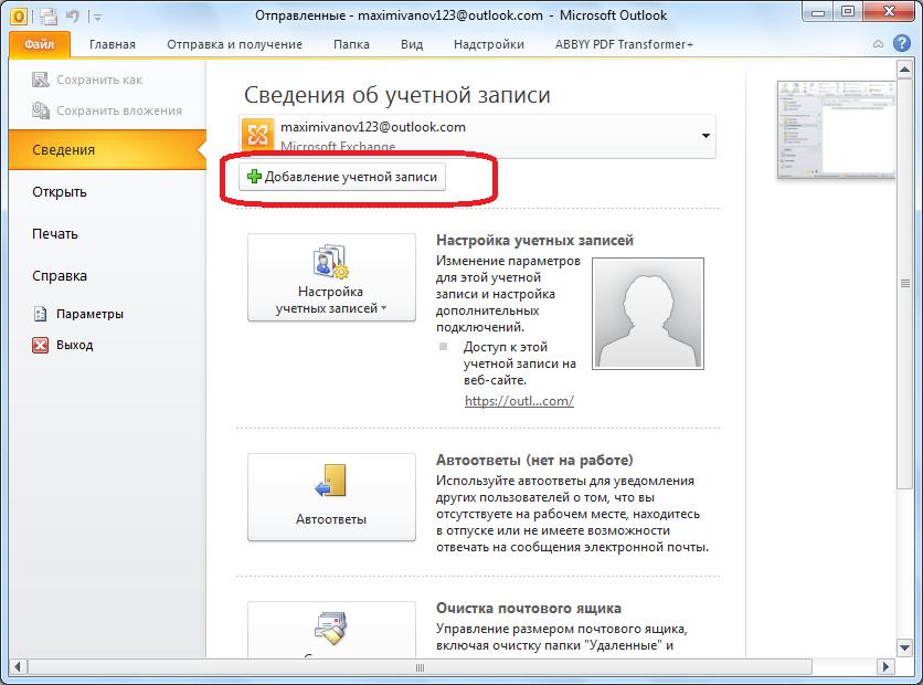 Perehod-k-dobavleniyu-uchetnoy-zapisi-v-Microsoft-Outlook.png