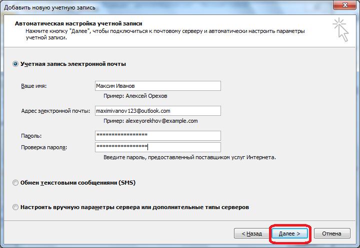 Zapolnenie-dannyih-a-Avtomaticheskoy-nastroyki-uchetnoy-zapisi-v-Microsoft-Outlook.png