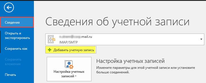 perehod-k-nastroyke-akkauntov.png