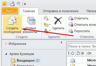 perehod-k-sozdaniyu-soobshcheniya.png